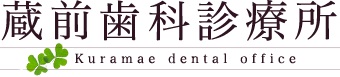 蔵前歯科診療所 Kuramae dental office