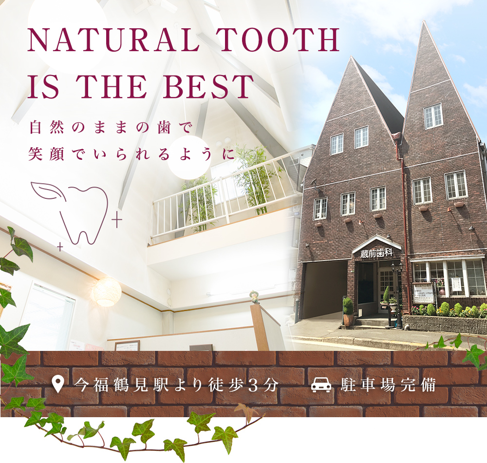NATURAL TOOTH IS THE BEST 自然のままの歯で笑顔でいられるように 20:00まで診療 今福鶴見駅より徒歩3分 駐車場完備